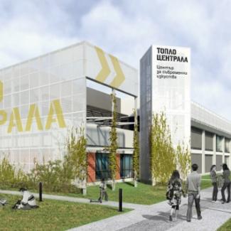 Реконструкция на сградата на бившата топлоцентрала на НДК и превръщането й в център за изкуство и култура